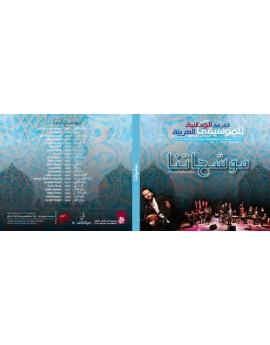 CD Ensemble de musiques arabes de Palestine